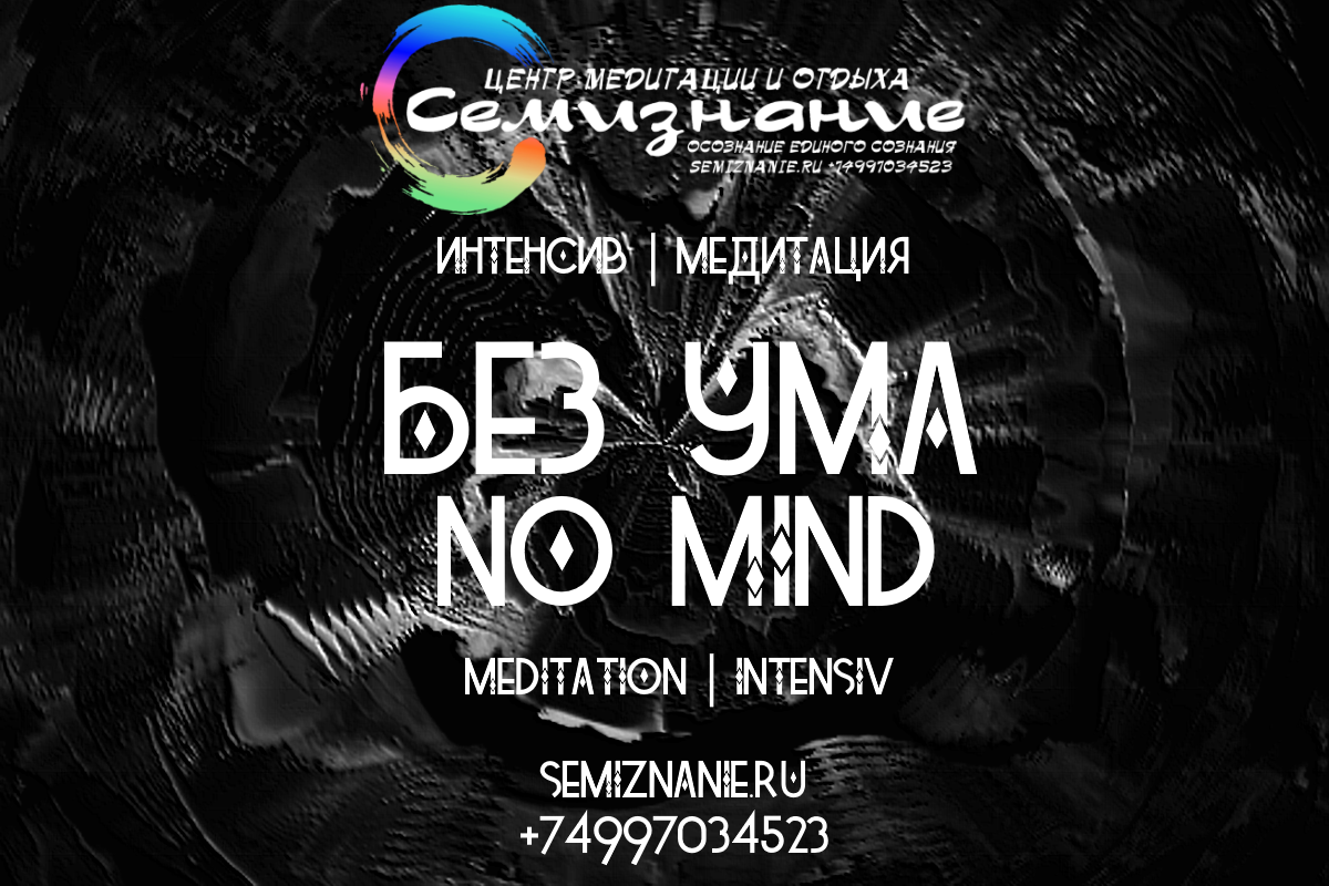 ИНТЕНСИВ | МЕДИТАЦИЯ | БЕЗ УМА | NO MIND | INTENSIV | MEDITATION | Центр СемиЗнание